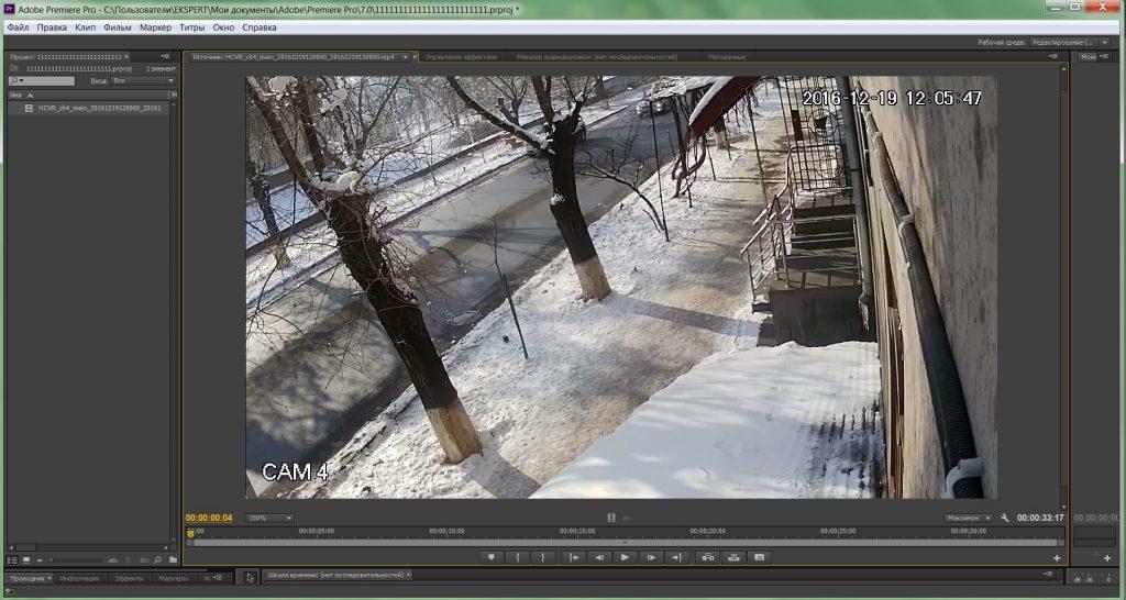 Независимая экспертиза по выявлению видео монтажа